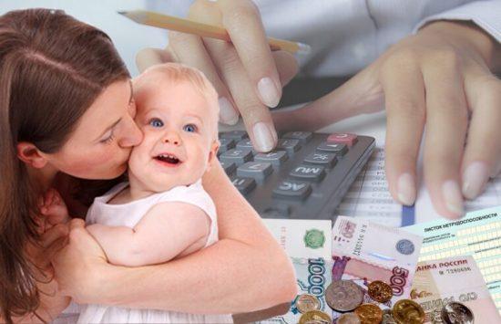 Детские пособия и выплаты – по российским стандартам!