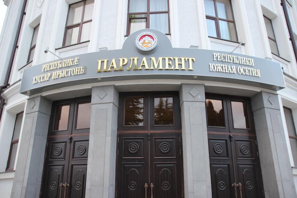 Вопрос жизни: парламент Южной Осетии одобрил поправки в бюджет